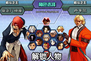 play Kof Wing 1.91